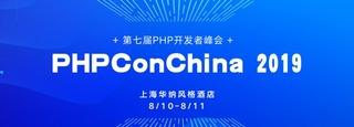 http://www.phpconchina.com